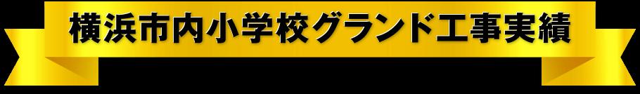 横浜市内小学校グランド工事実績